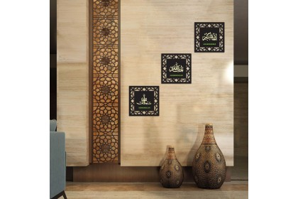 3 Panel Subhanallah Alhamdulillah Allahuakbar 3D Islamic Pattern Cut Out Wall Art Geometry Pattern Kerawang Wall Panel